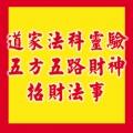 道家法科靈驗五方五路財神招財法事(法事香油人民幣3800)
