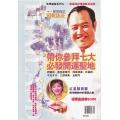 泰國祈福增運之旅(DVD)